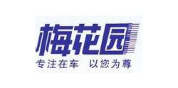 传星合作客户-广州梅花园汽车修理厂