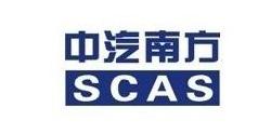 传星合作客户-深圳中汽南方汽车集团